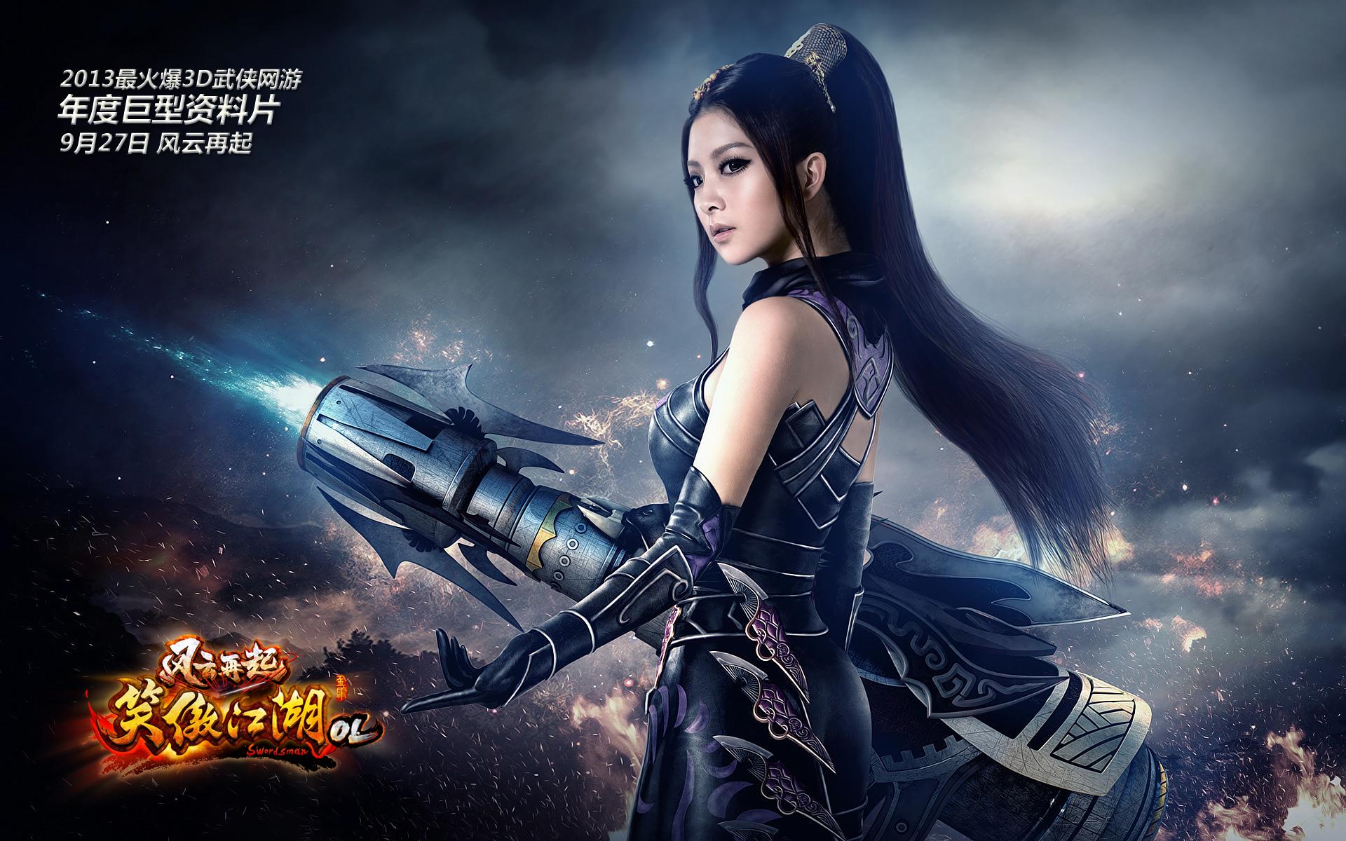 游戏壁纸 -《笑傲江湖ol》官方网站