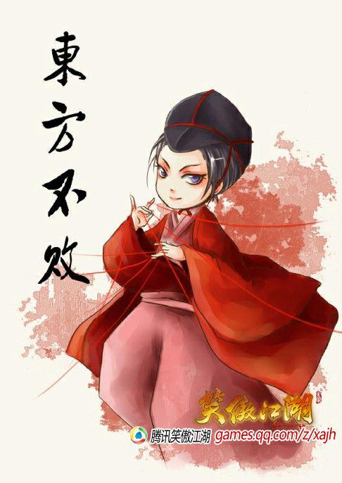 武侠也浪漫 《笑傲江湖》玩家手绘作品集锦