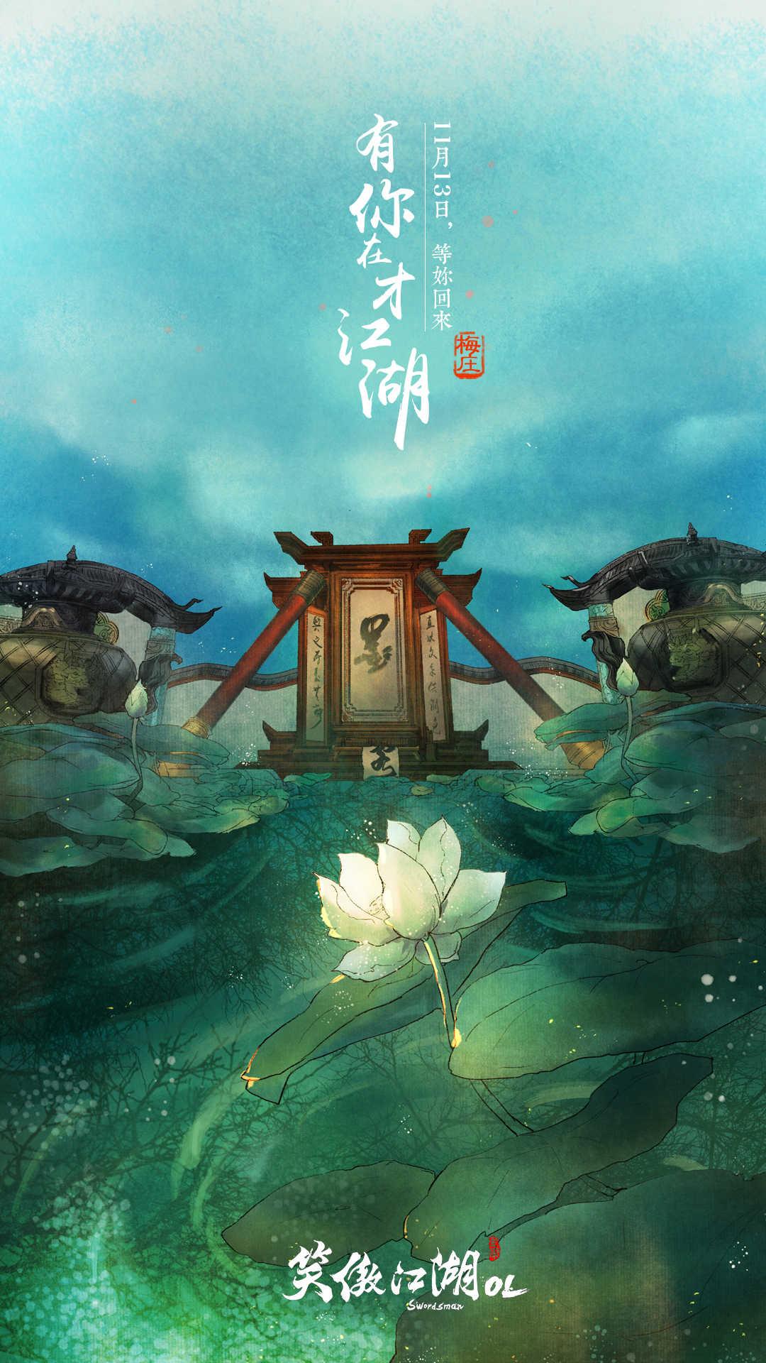 游戏资讯_游戏壁纸 -《笑傲江湖OL》官方网站