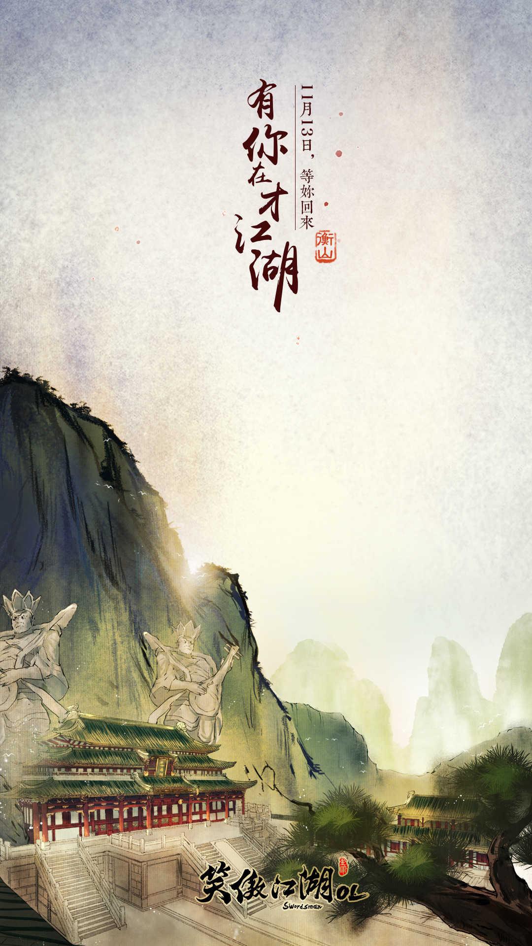 音乐资讯_游戏壁纸 -《笑傲江湖OL》官方网站
