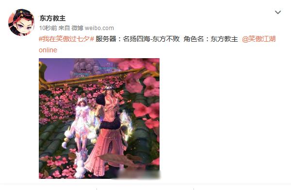 图片: 微博示例.jpg