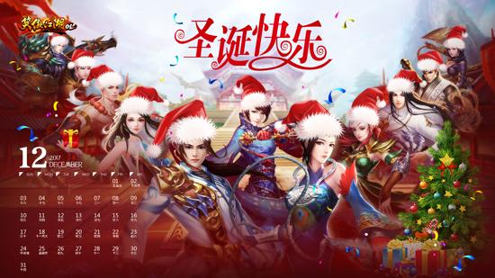 颜值党有福,2017年《笑傲江湖ol》日历版壁纸高颜值来袭图片