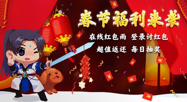 图片: 春节福利来袭-笑傲广告图640X350.jpg