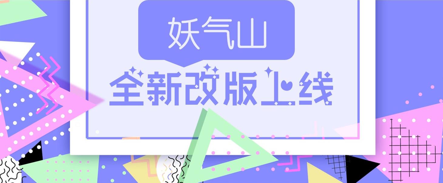 """图片: 图一+""""妖气山""""全新改版上线.jpg"""