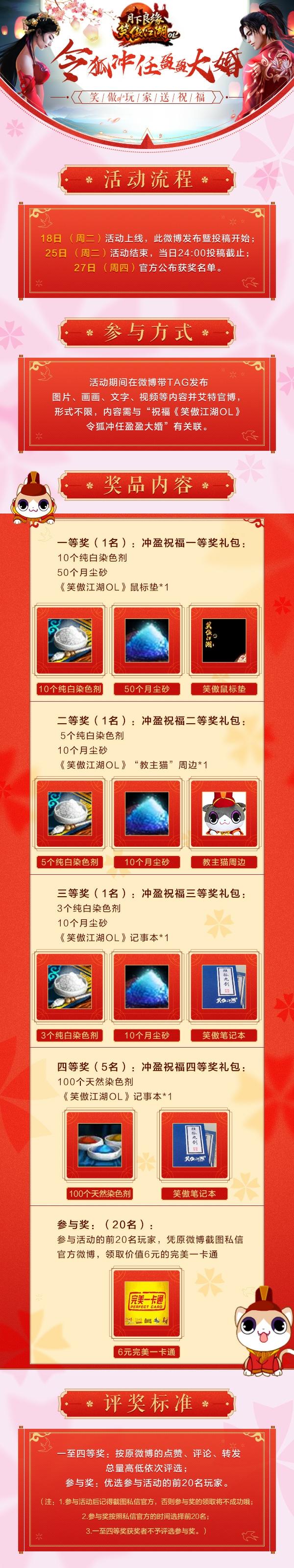 图片: 笑傲江湖-月下良缘版本-玩家送祝福活动配图.jpg