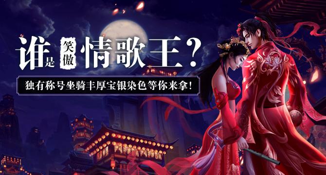 情歌王大赛