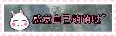 图片: qq截图20190510165205_副本.jpg