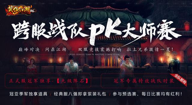 2019跨服PK大师赛