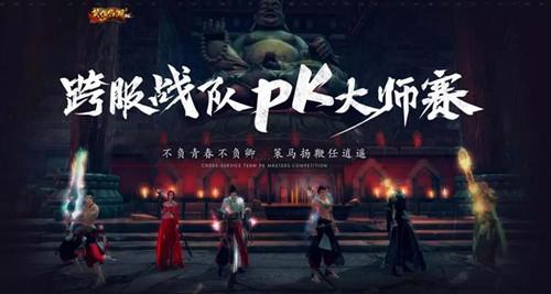 图片: 图1:跨服战队PK大师赛.jpg