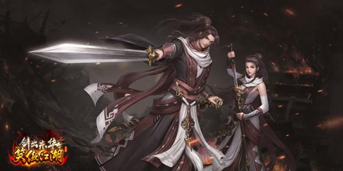 图片: 图1:东华派执剑而来.jpg