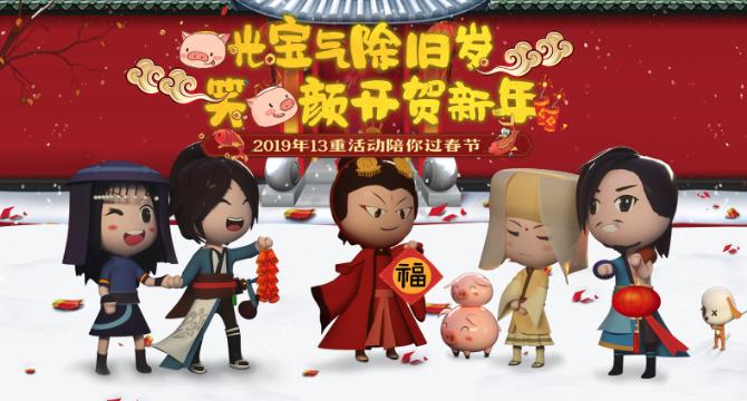 2019新春嘉年华